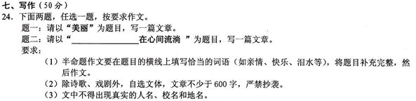 2017年广西贺州中考作文题目:美丽 / ______在心间流淌