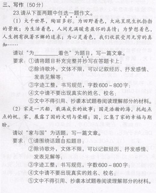 2017年辽宁沈阳中考作文题目:为___着色/话题作文