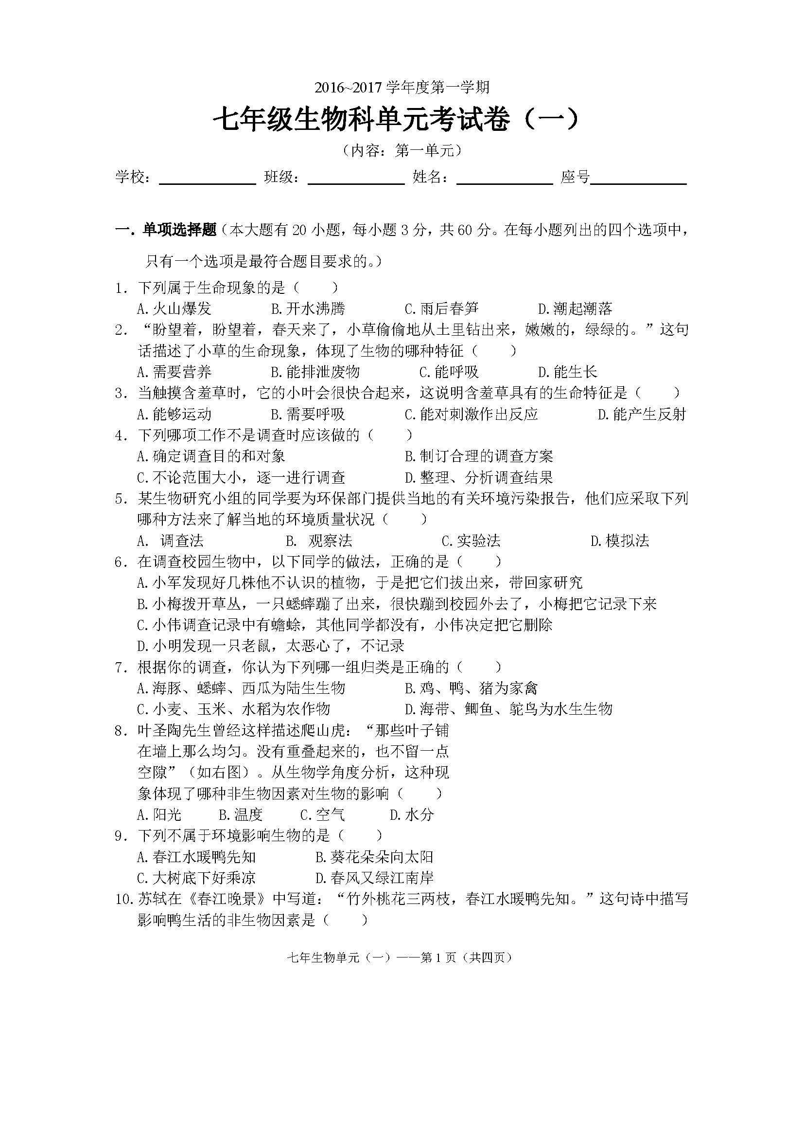 广东汕头2017七年上生物单元测试(一)试题(Word版)