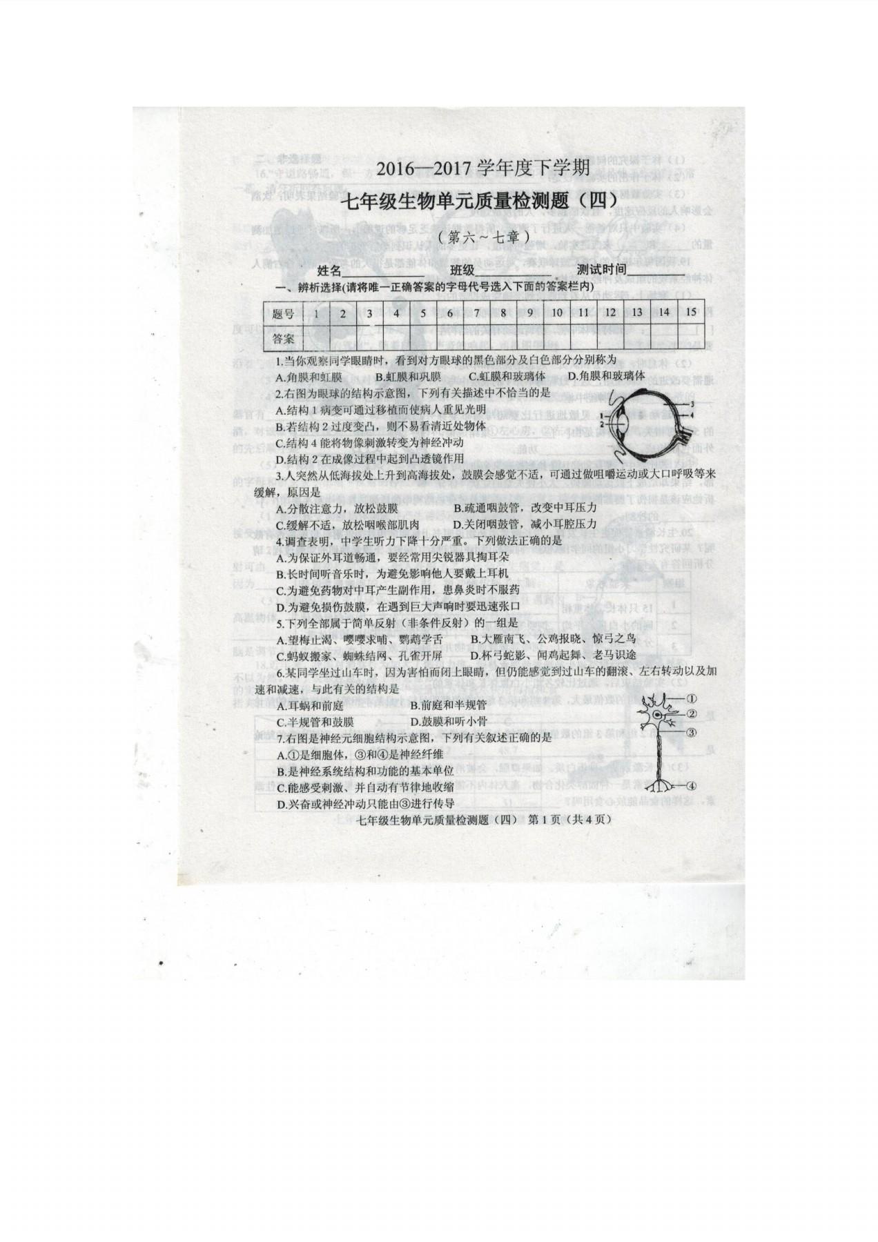 山东肥城2017下七年级生物单元质量检测题(四)(Word版)