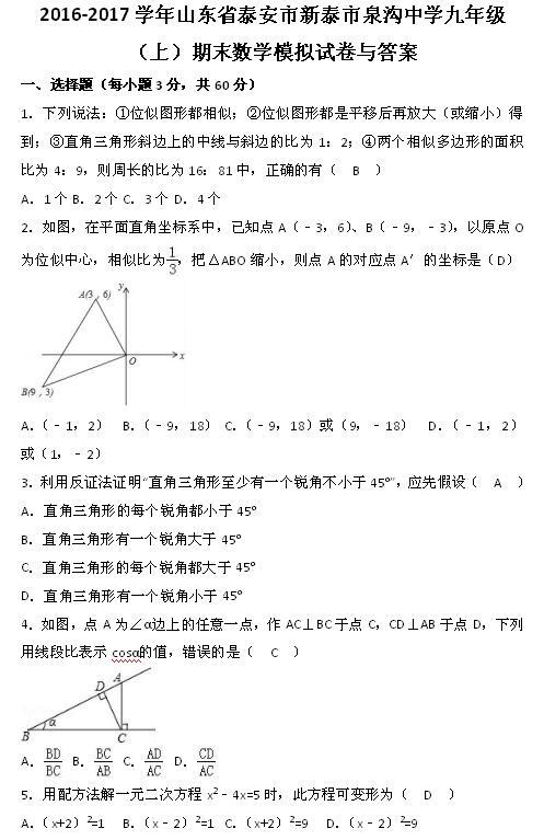 2017山东泰安新泰泉沟中学九年级上数学期末试题与答案1