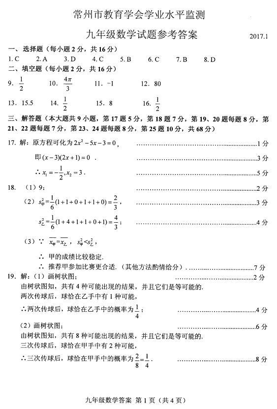 2017江苏常州九年级上数学期末试题答案1