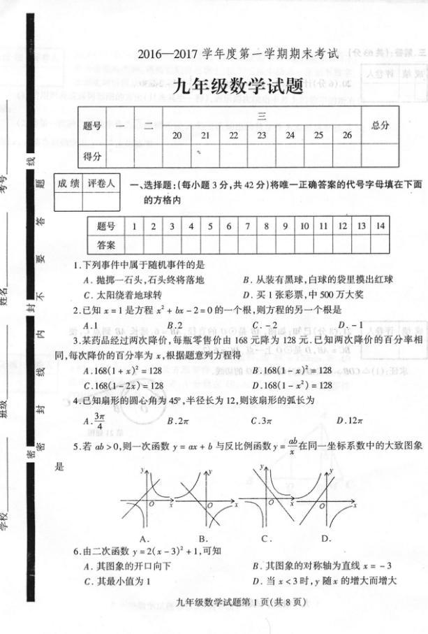 2017山东临沂莒南九年级上数学期末试题1
