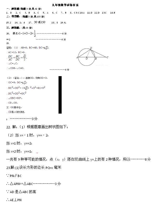 2017山东临沂莒南九年级上数学期末试题答案1