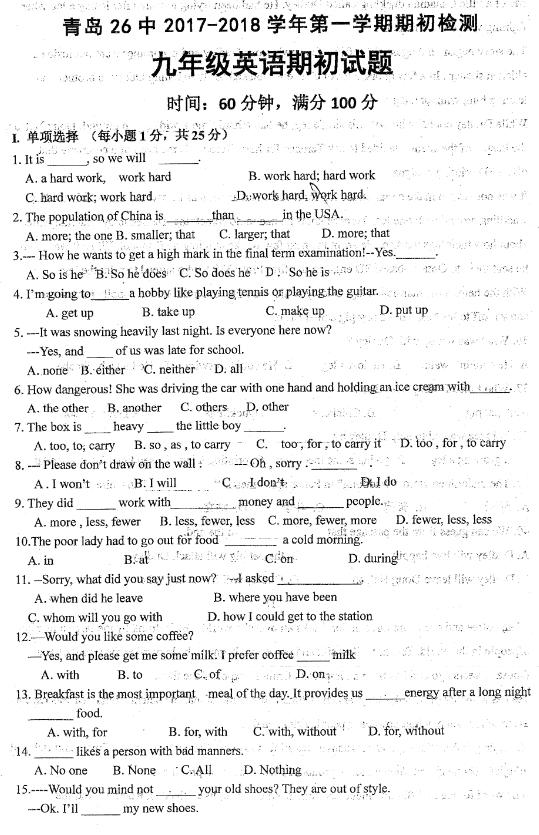 2017年8月青岛26中初三期初考试英语试题图1