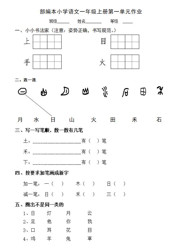 部编版一年级语文上册第一单元练习题