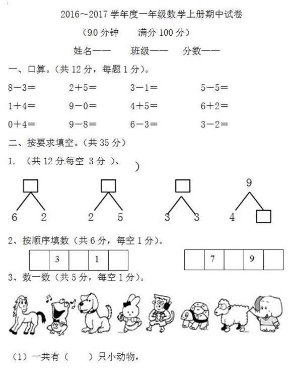 上册版人教一小学年级试题期中数学(二)花木兰的小学生版图片