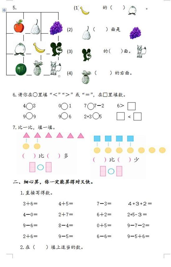 试题版人教一小学年级数学期中上册(四)(2)小学平昌岳家图片