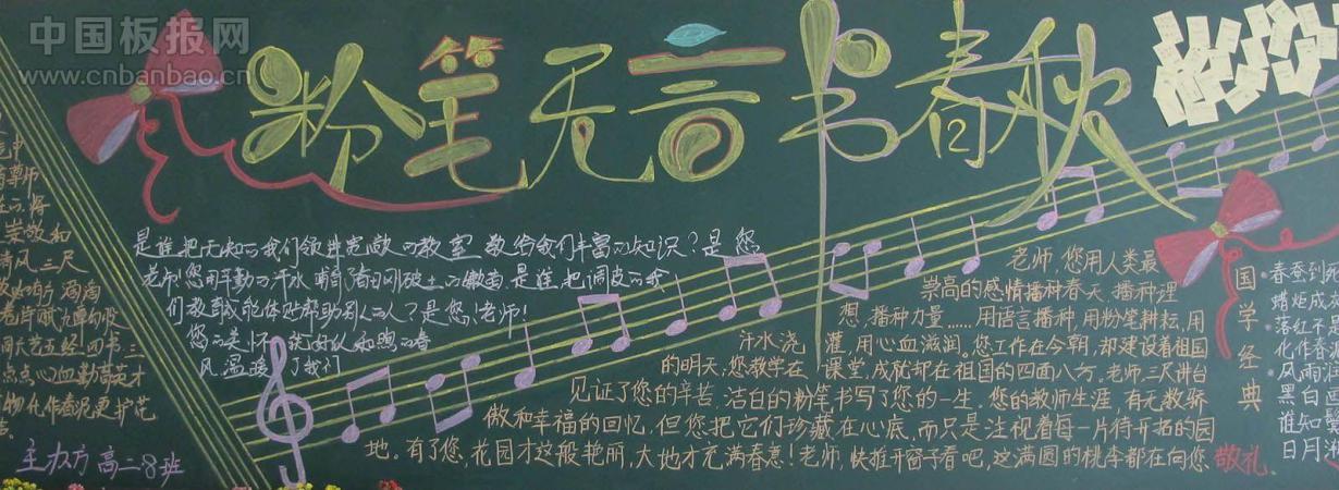 2017年教师节板报主题:粉笔无音书春秋