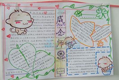 2017年关于教师节的手抄报:感念师恩