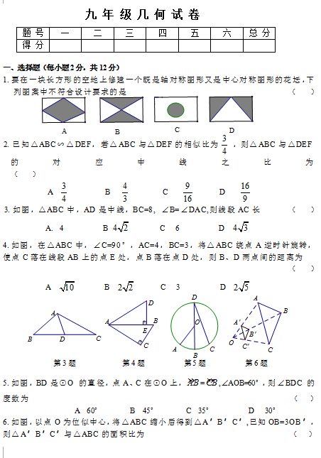 2017吉林姚南九年级上期末数学试题1