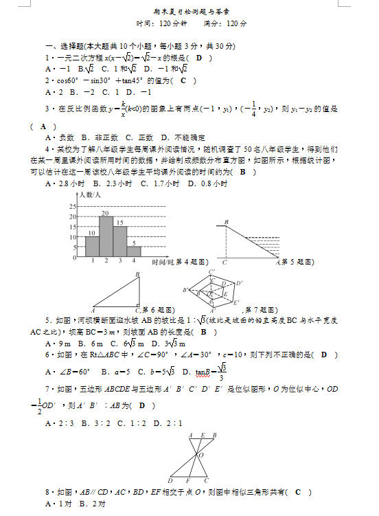 2017湘教版九年级上数学期末复习检测题与答案1