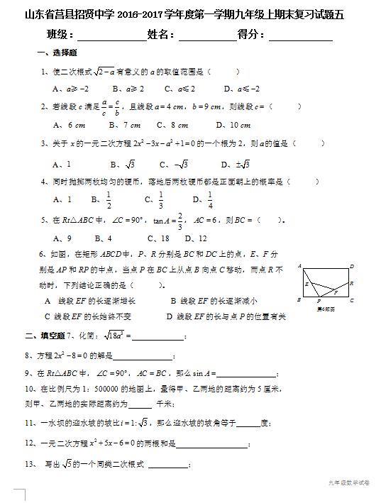 2017山东莒县九年级上数学期末试题1