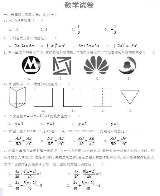 2017黑龙江哈尔滨南岗九年级上数学期末试题1