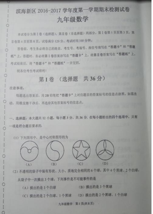 2017天津滨海九年级上数学期末试题1