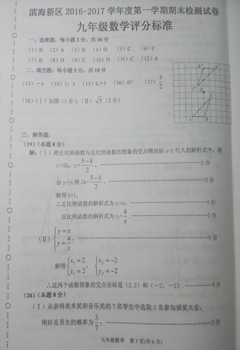 2017天津滨海九年级上数学期末试题答案1