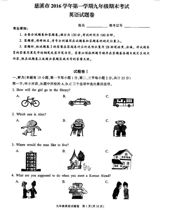 2017浙江慈溪九年级上数学期末试题1