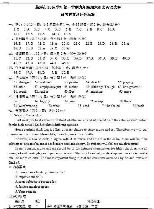 2017浙江慈溪九年级上英语期末试题答案1