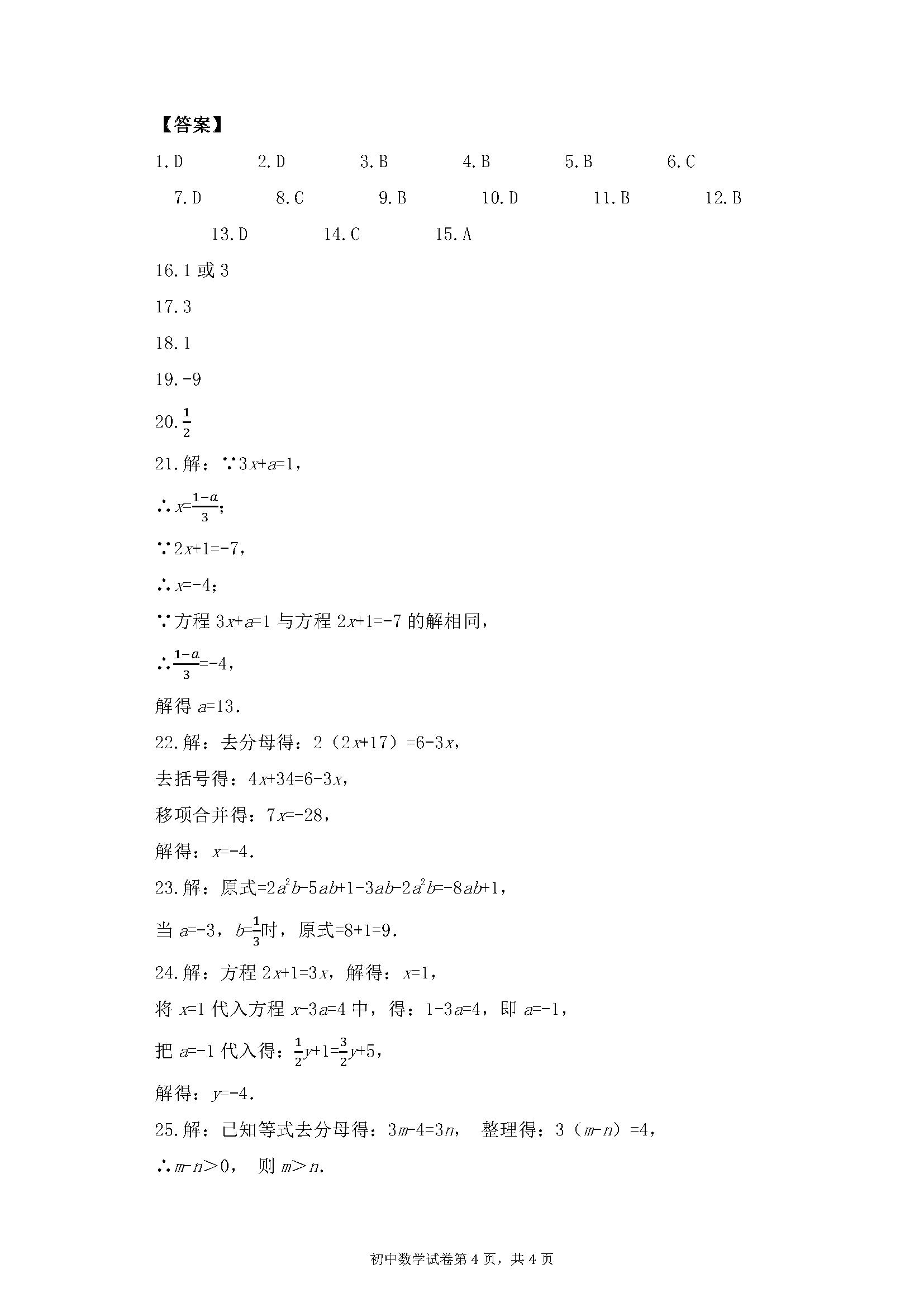广东湛江2017初一上第二次月考数学试题答案(图片版)