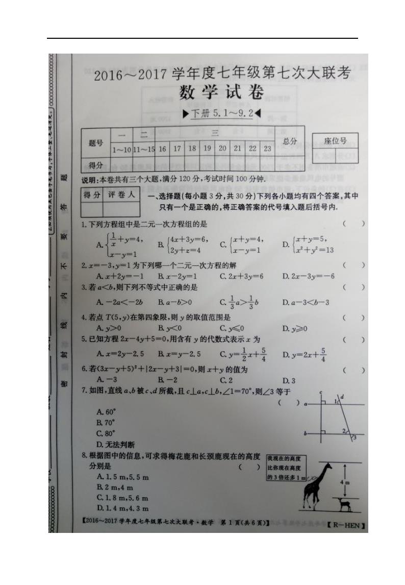 河南永城2017七年级第七次大联考数学试题(Word版)