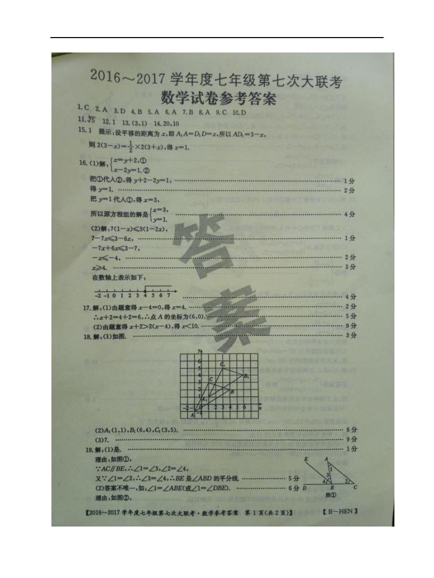 河南永城2017七年级第七次大联考数学试题答案(图片版)