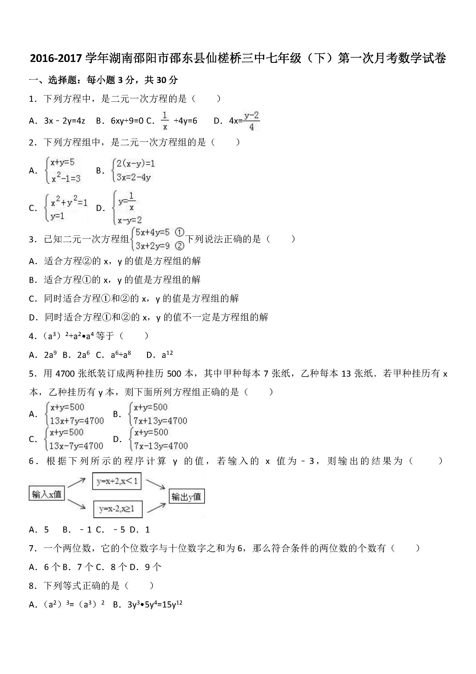 湖南邵阳2017七年级下第一次月考数学试卷(Word版)