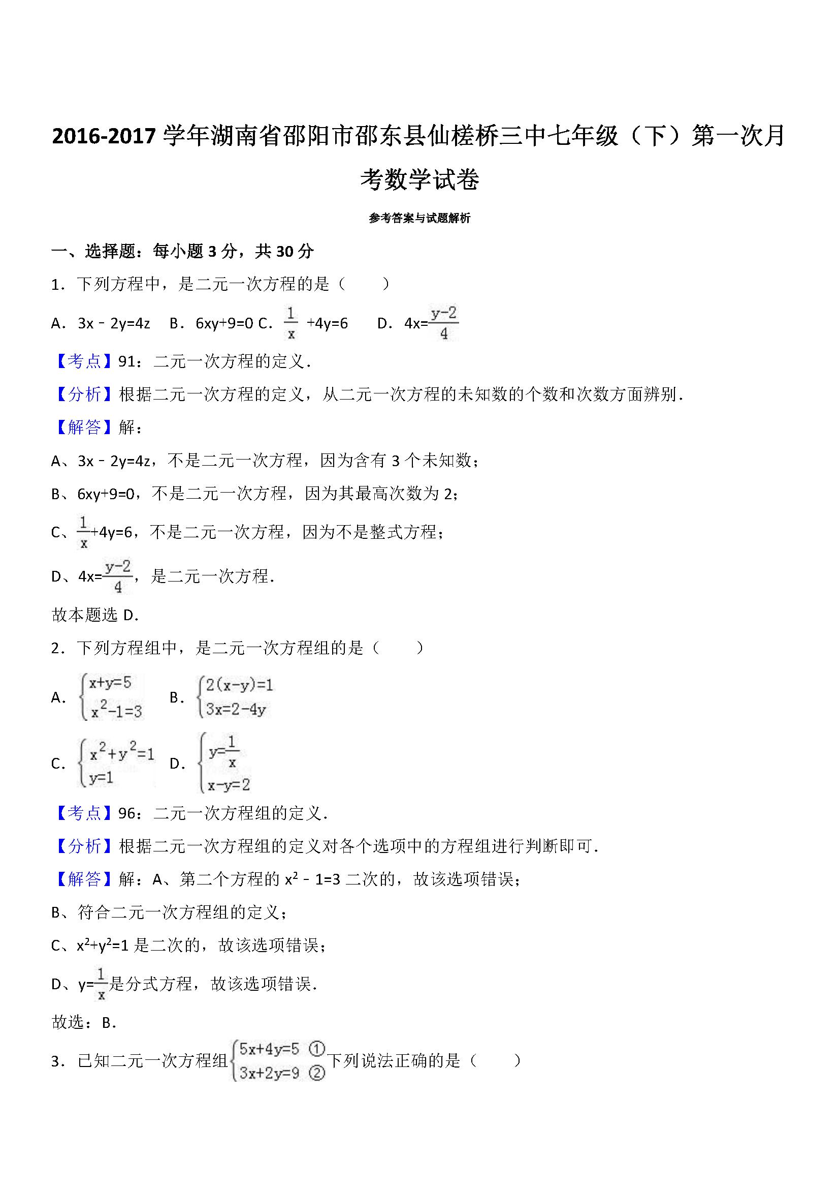 湖南邵阳2017七年级下第一次月考数学试卷答案(Word版)