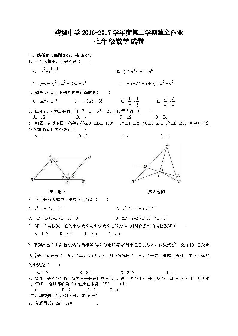 2017江苏靖城七年级下独立作业数学试题(图片版)