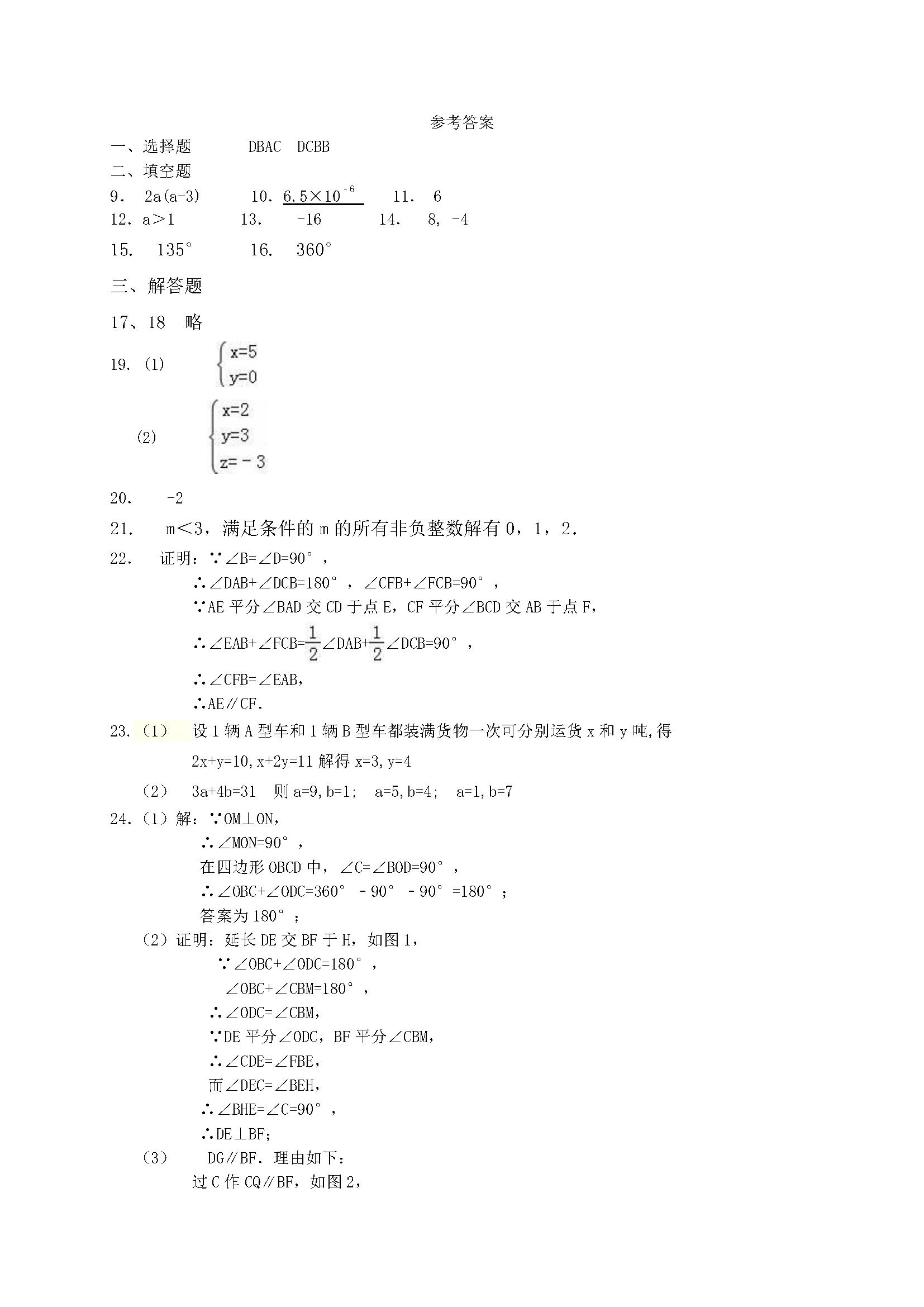 2017江苏靖城七年级下独立作业数学试题答案(图片版)