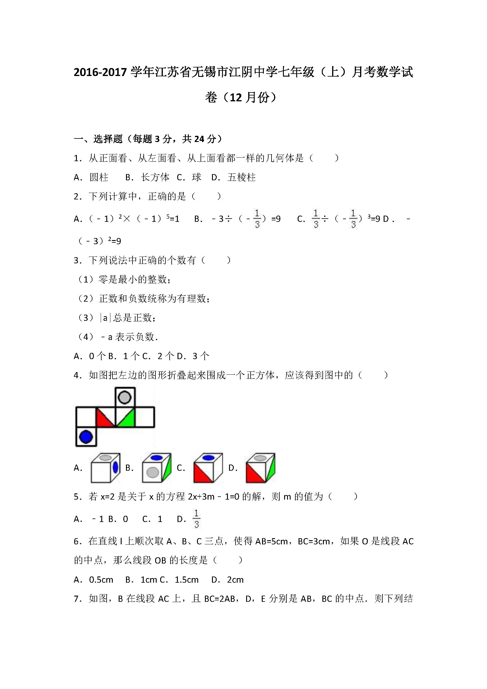 2017江苏无锡江阴七年级上月考数学试卷(Word版)