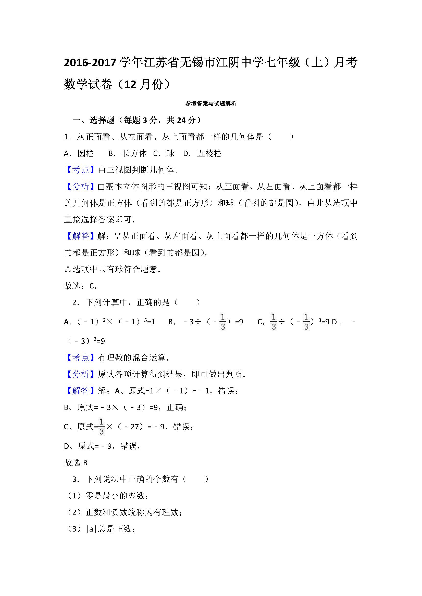 2017江苏无锡江阴七年级上月考数学试卷答案(Word版)