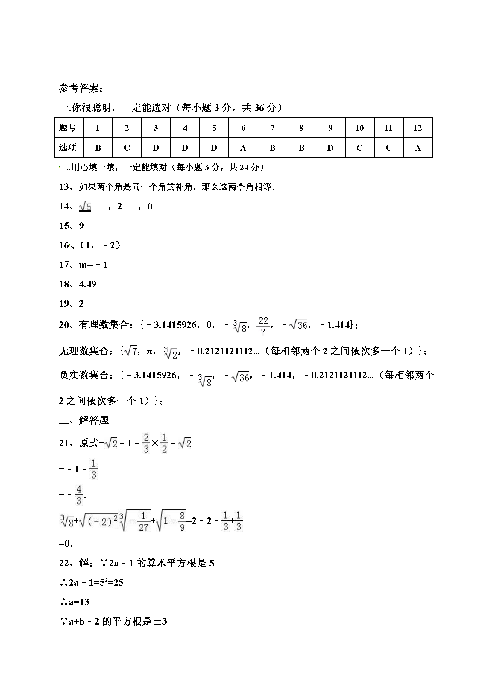 山东武城2017学年七年级下期中考试数学试题答案(Word版)