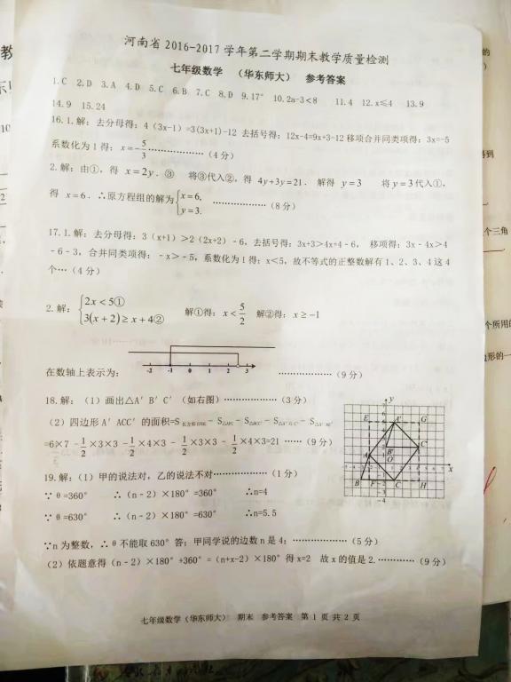 2017河南七年级下期末质量检测数学试题答案(图片版)