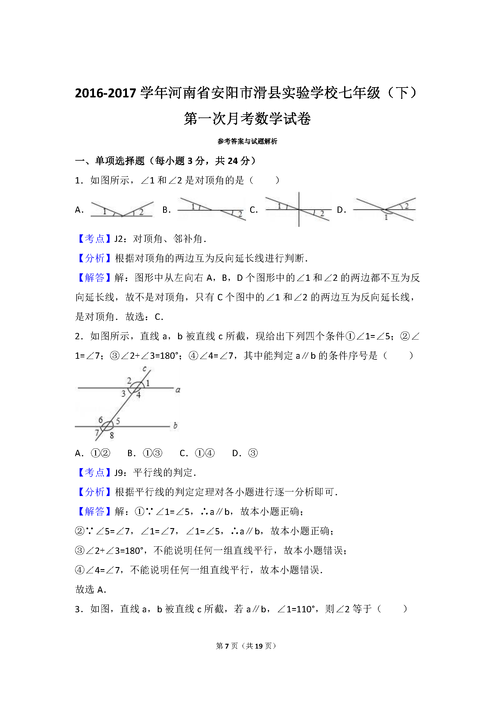 2017河南安阳滑县七年级下第一次月考数学试卷答案(Word版)