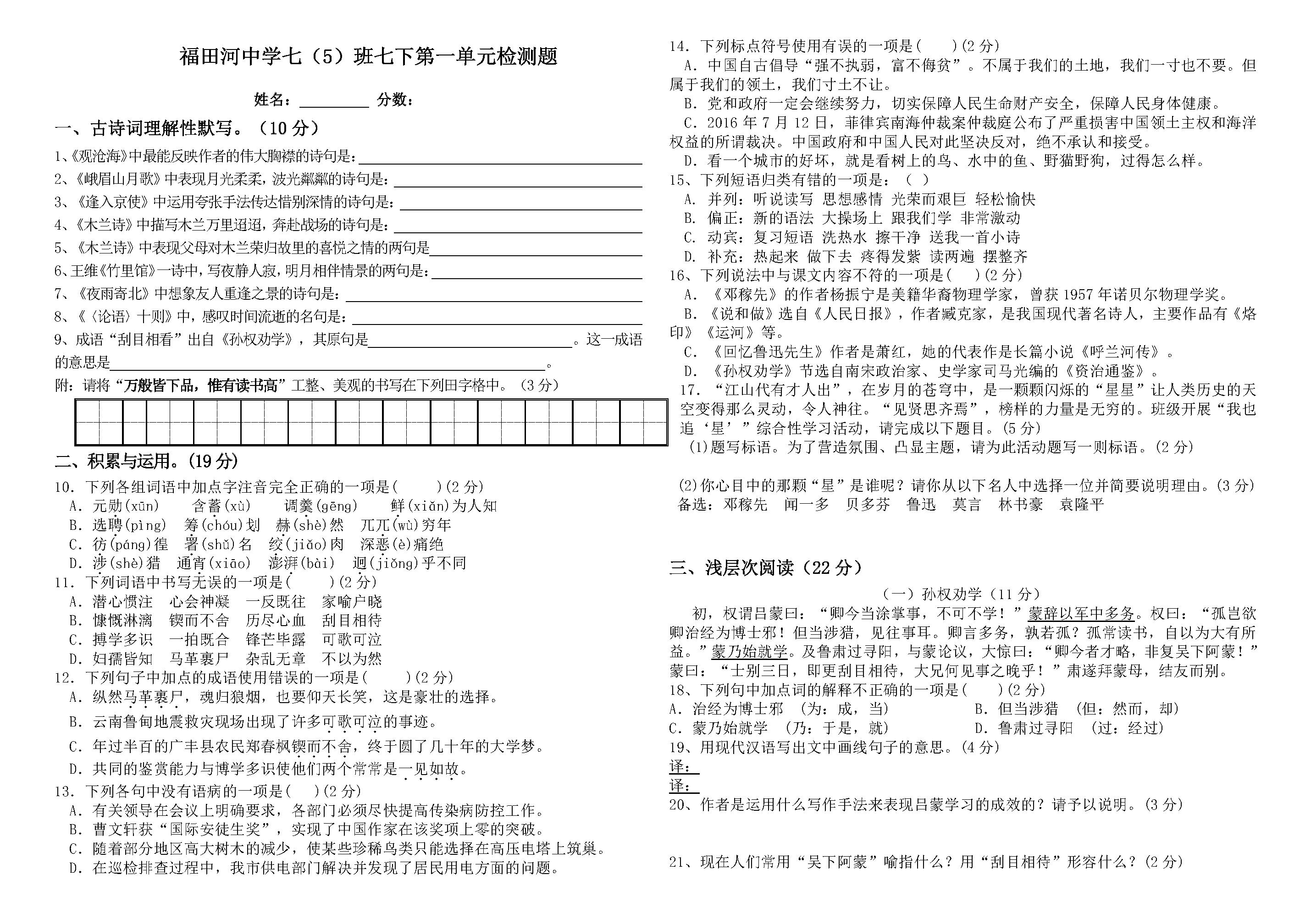 2017年春七年级下语文(人教)第一单元检测题(Word版)