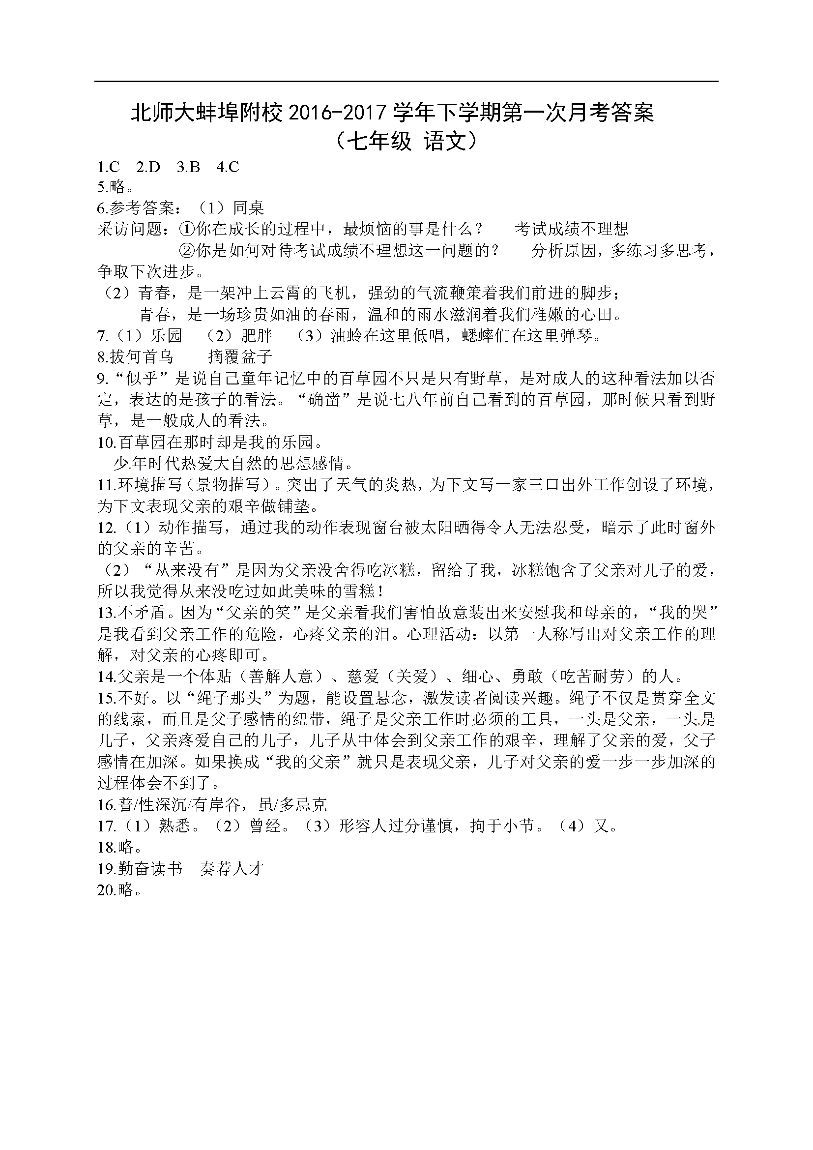 2017年北京师范大学蚌埠附属学校七年级下第一次月考语文试题答案(图片版)