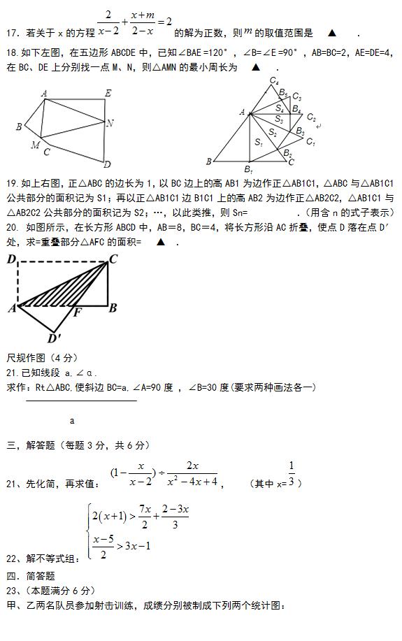 中考青岛站 初三年级 数学试题 > 正文