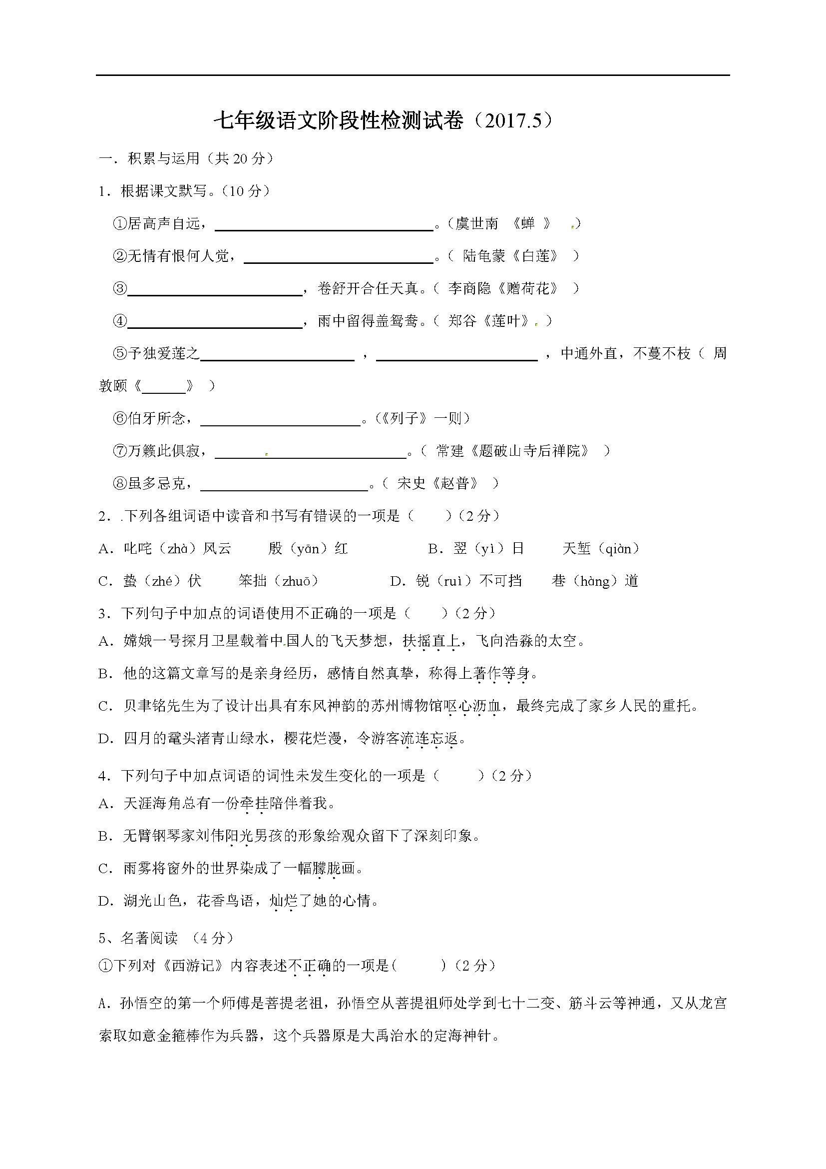 2017年江苏江阴璜塘中学七年级下第二次月考语文试题(图片版)