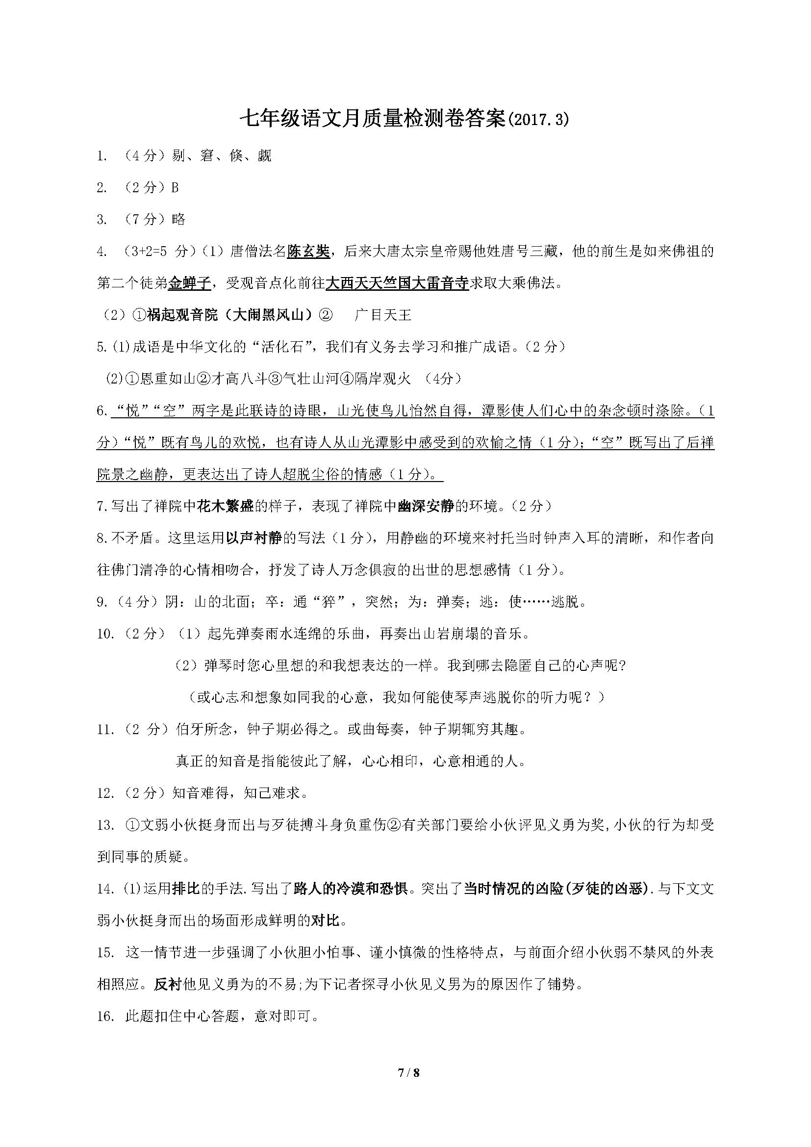 2017年江苏镇江丹阳实验学校七年级3月月考语文试题答案(Word版)