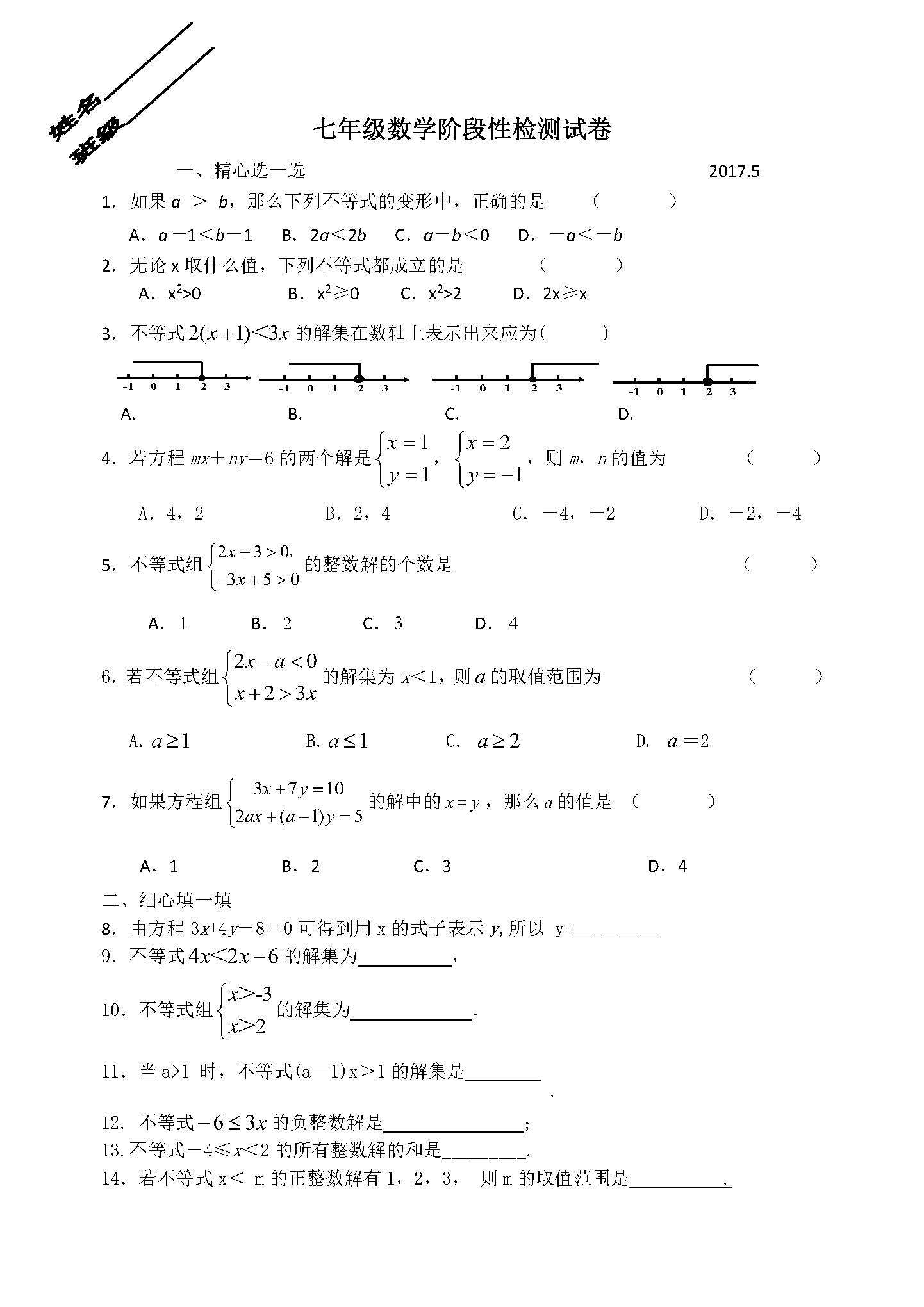 2017江苏无锡七年级5月月考数学试题(图片版)