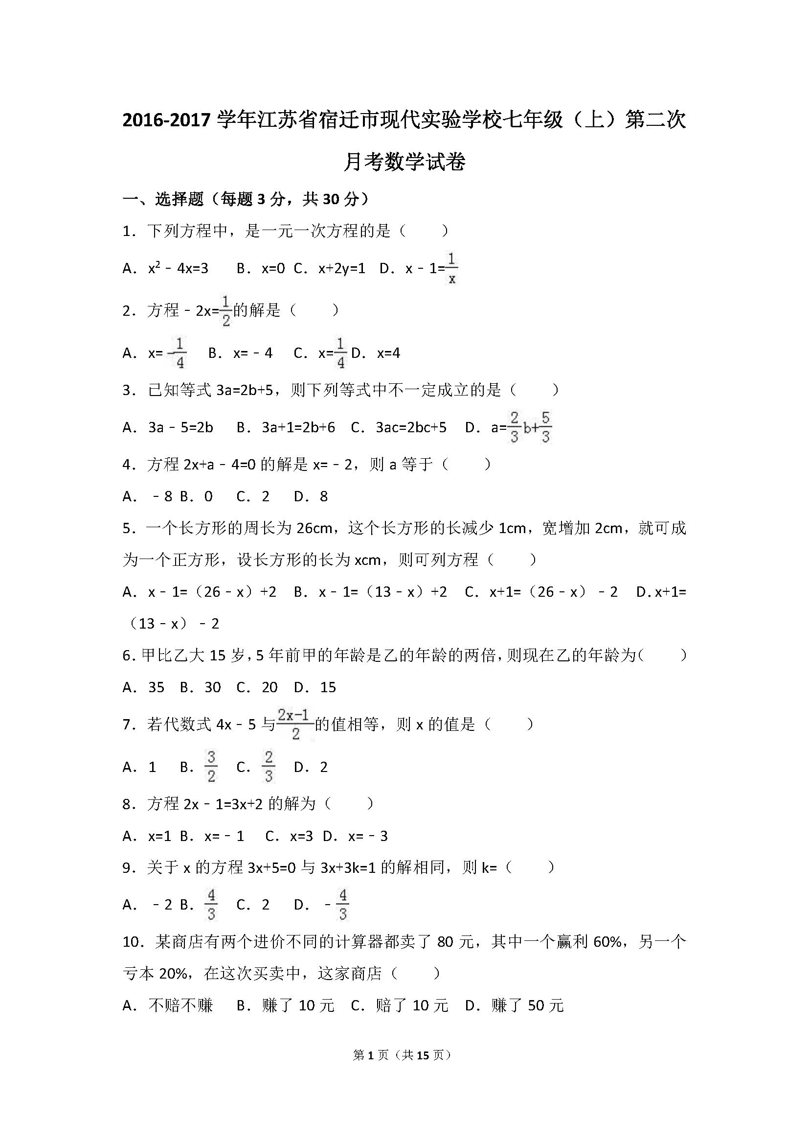 2017江苏宿迁七年级上第二次月考数学试卷(图片版)
