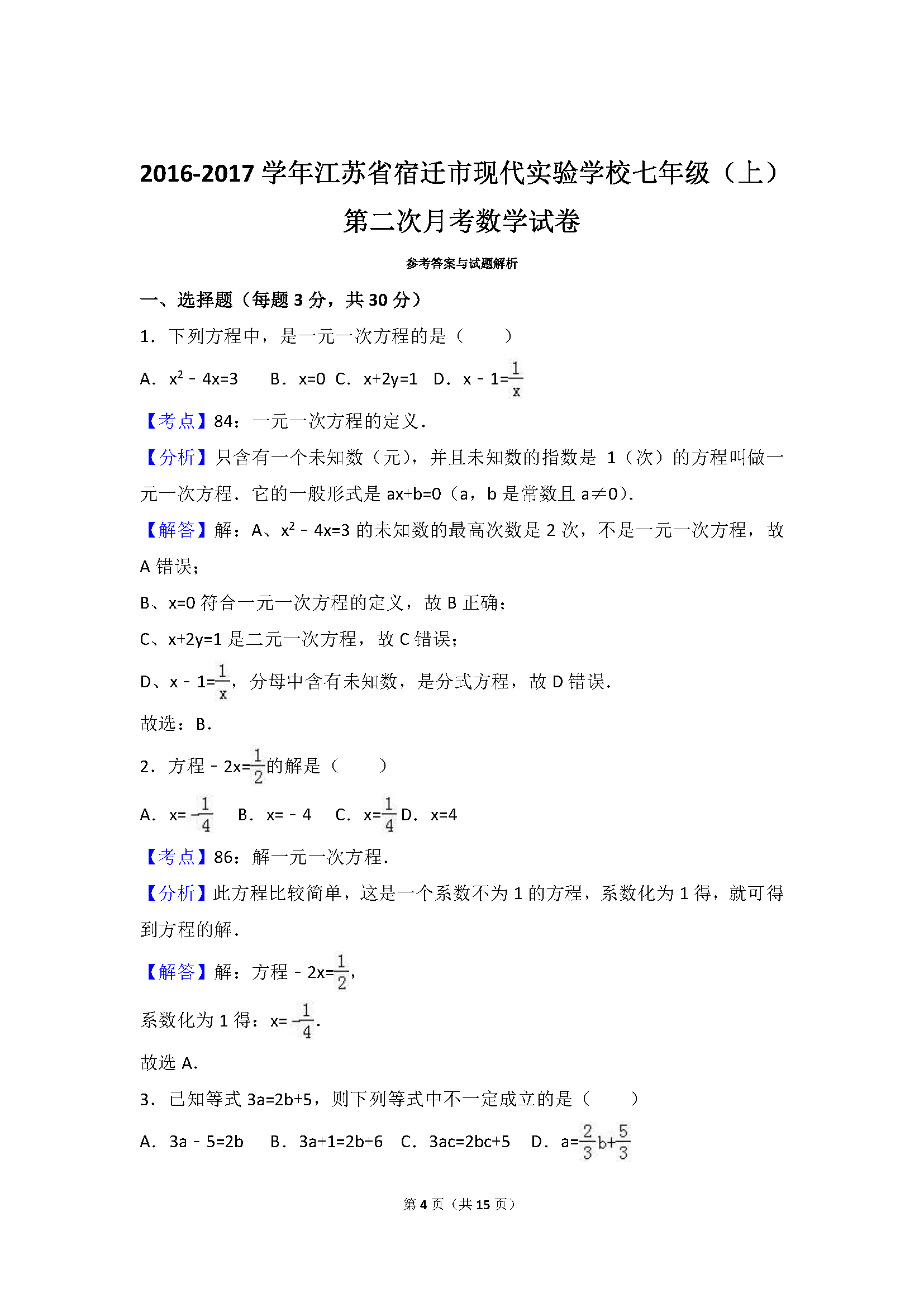 2017江苏宿迁七年级上第二次月考数学试卷答案(图片版)