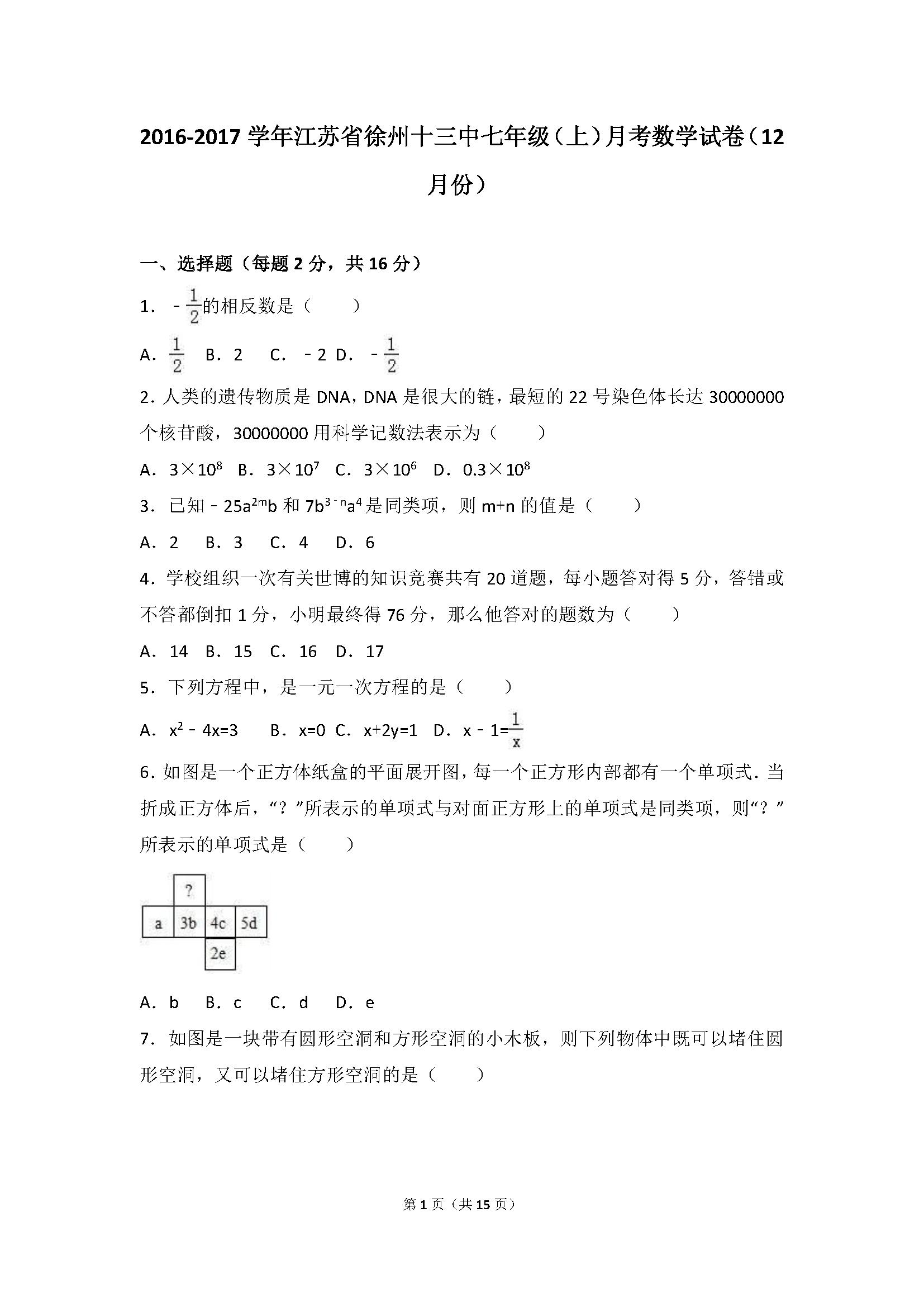 2017江苏徐州七年级上12月份月考数学试卷(图片版)