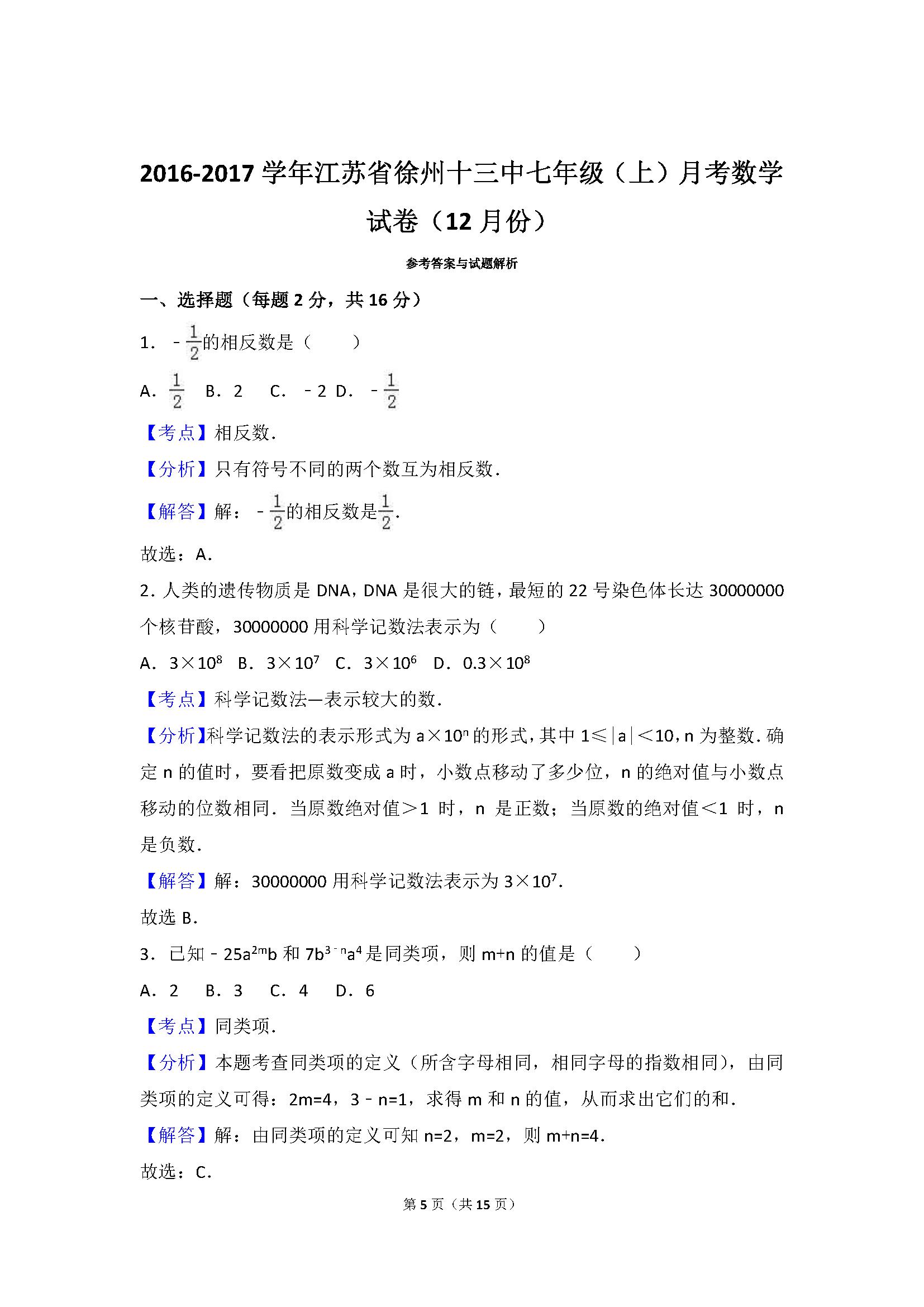 2017江苏徐州七年级上12月份月考数学试卷答案(Word版)