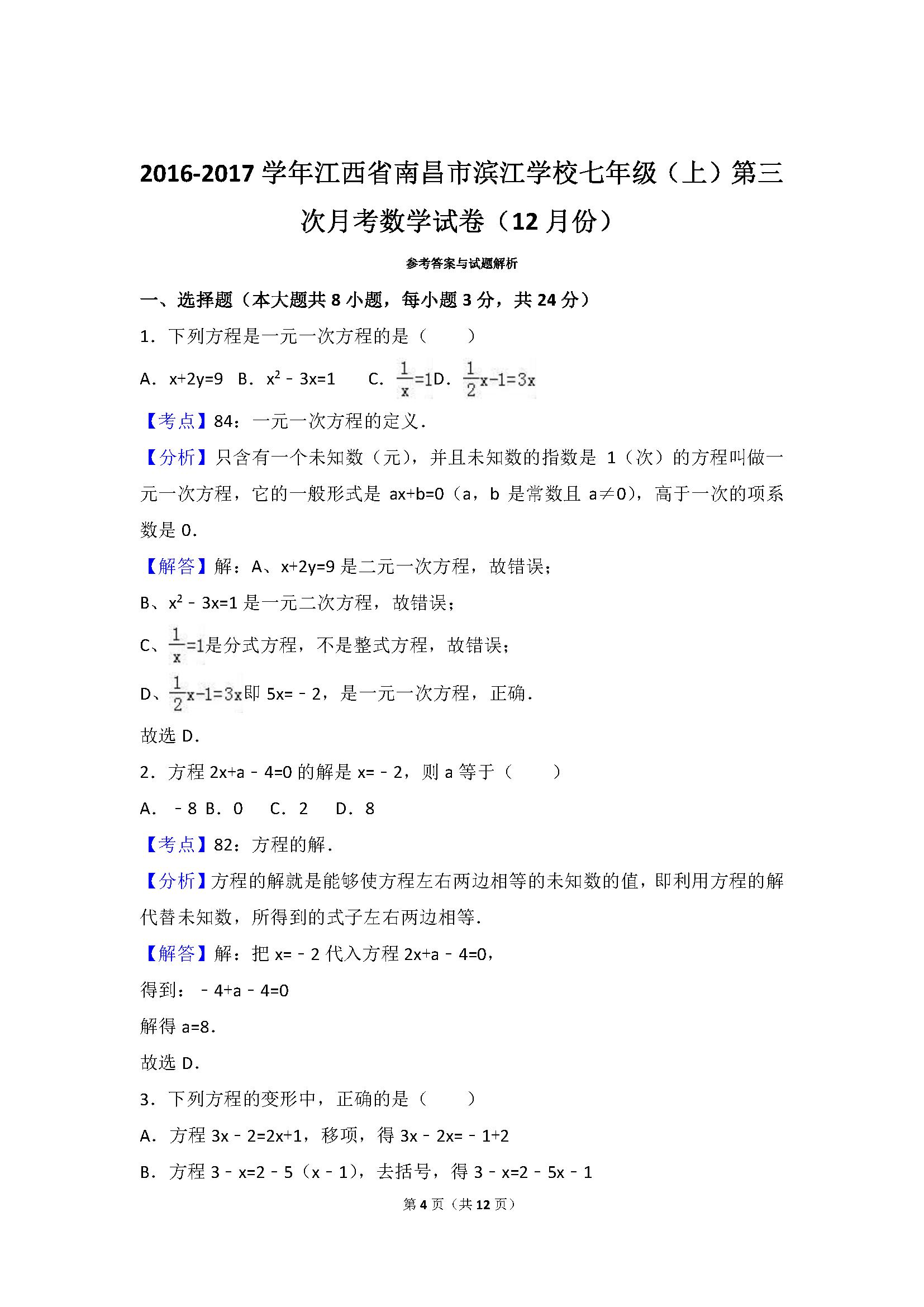 2017江西南昌七年级上第三次月考数学试卷答案(图片版)