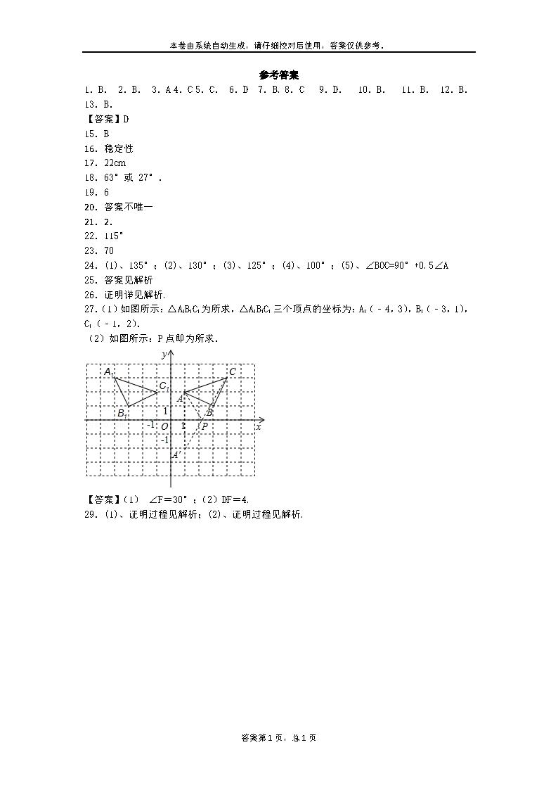 2017山东滕州七年级第二学期第二次月考试题答案(Word版)