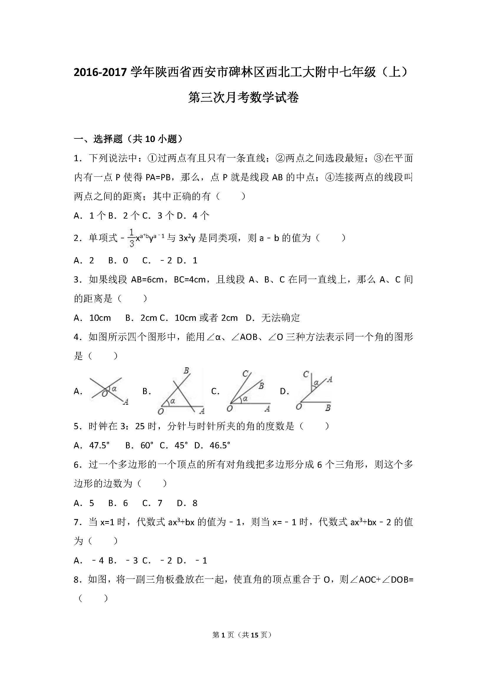 2017陕西西安碑林七年级上第三次月考数学试卷(图片版)