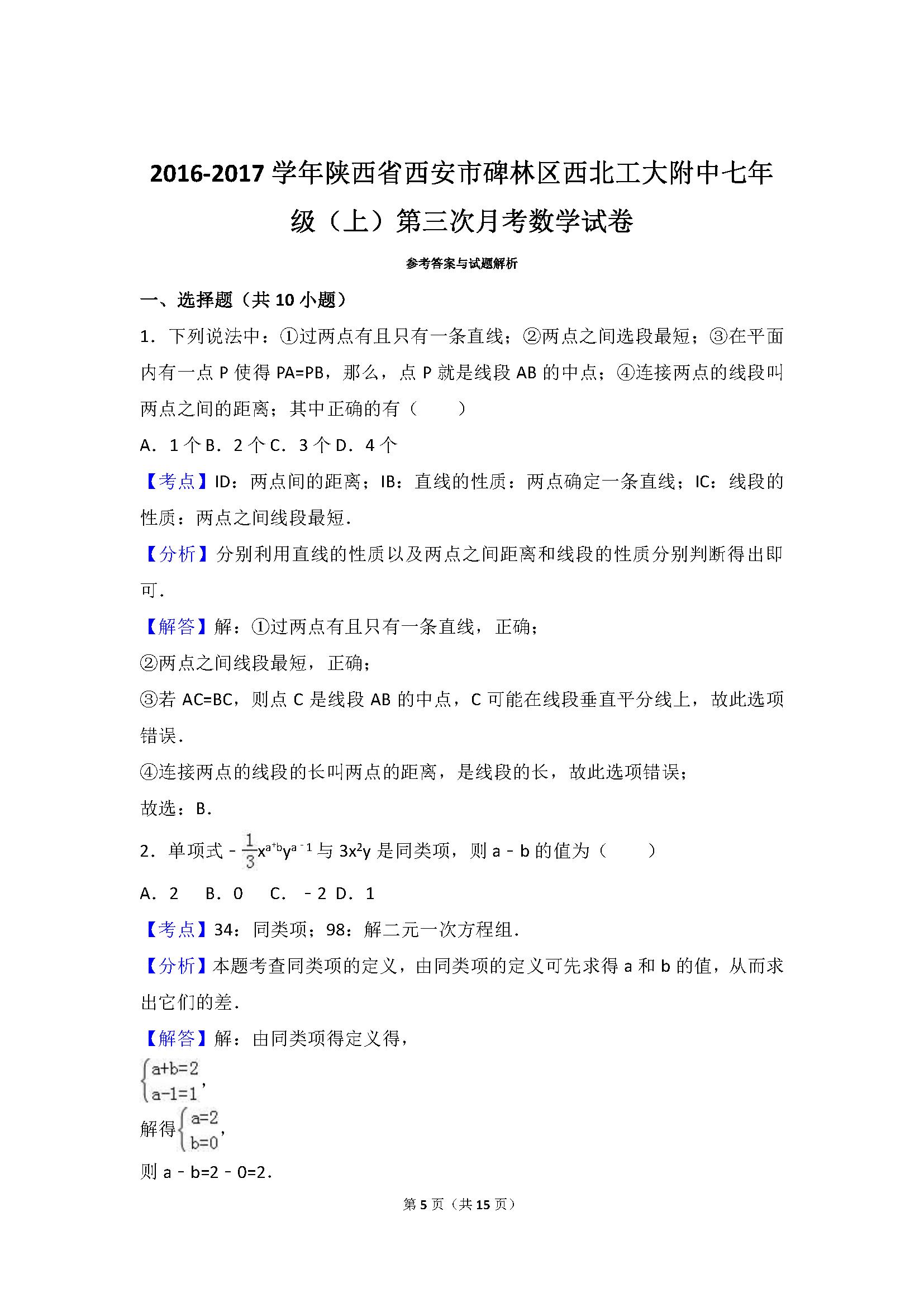 2017陕西西安碑林七年级上第三次月考数学试卷答案(图片版)