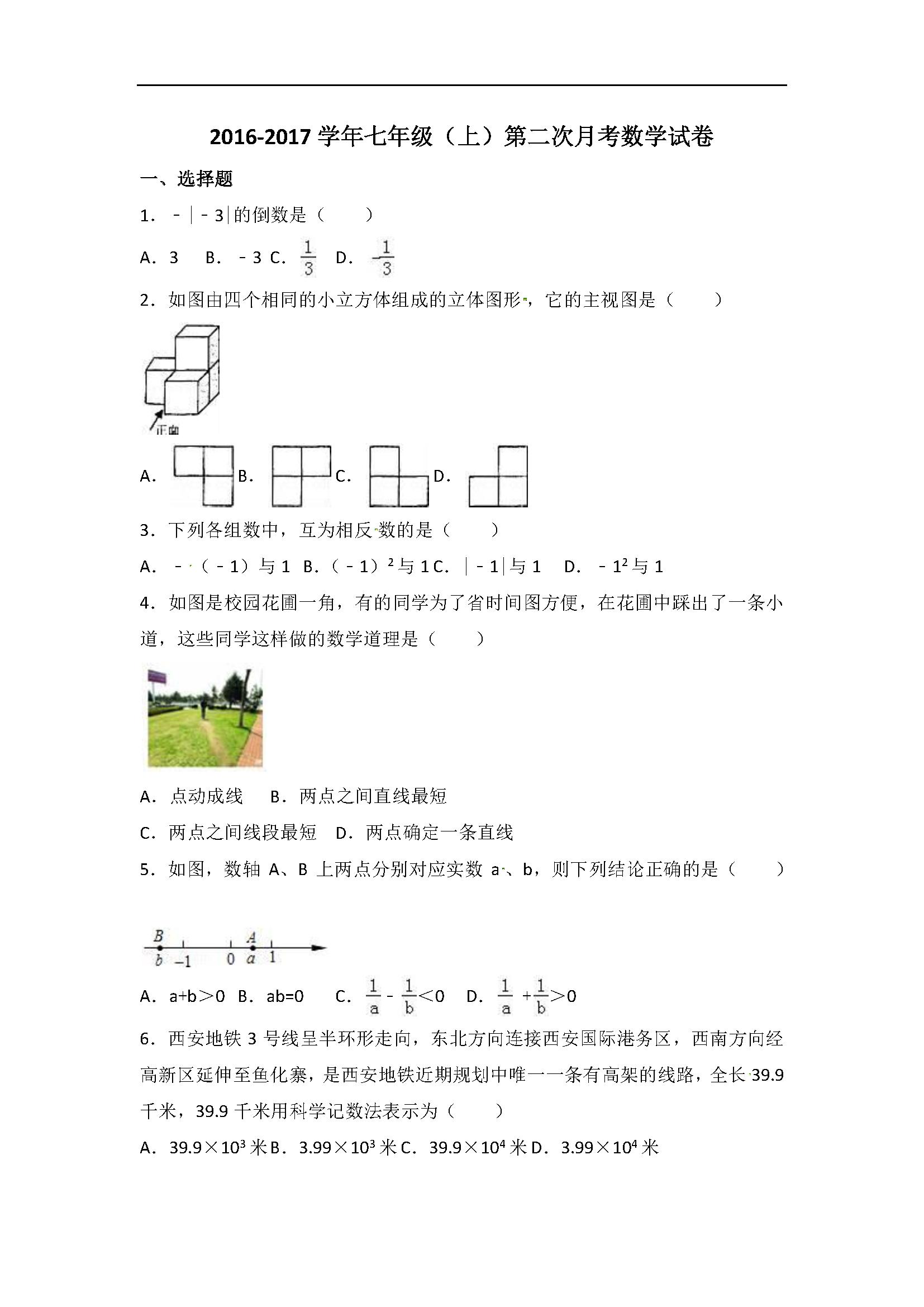 2017陕西咸阳七年级上第二次月考数学试卷(Word版)