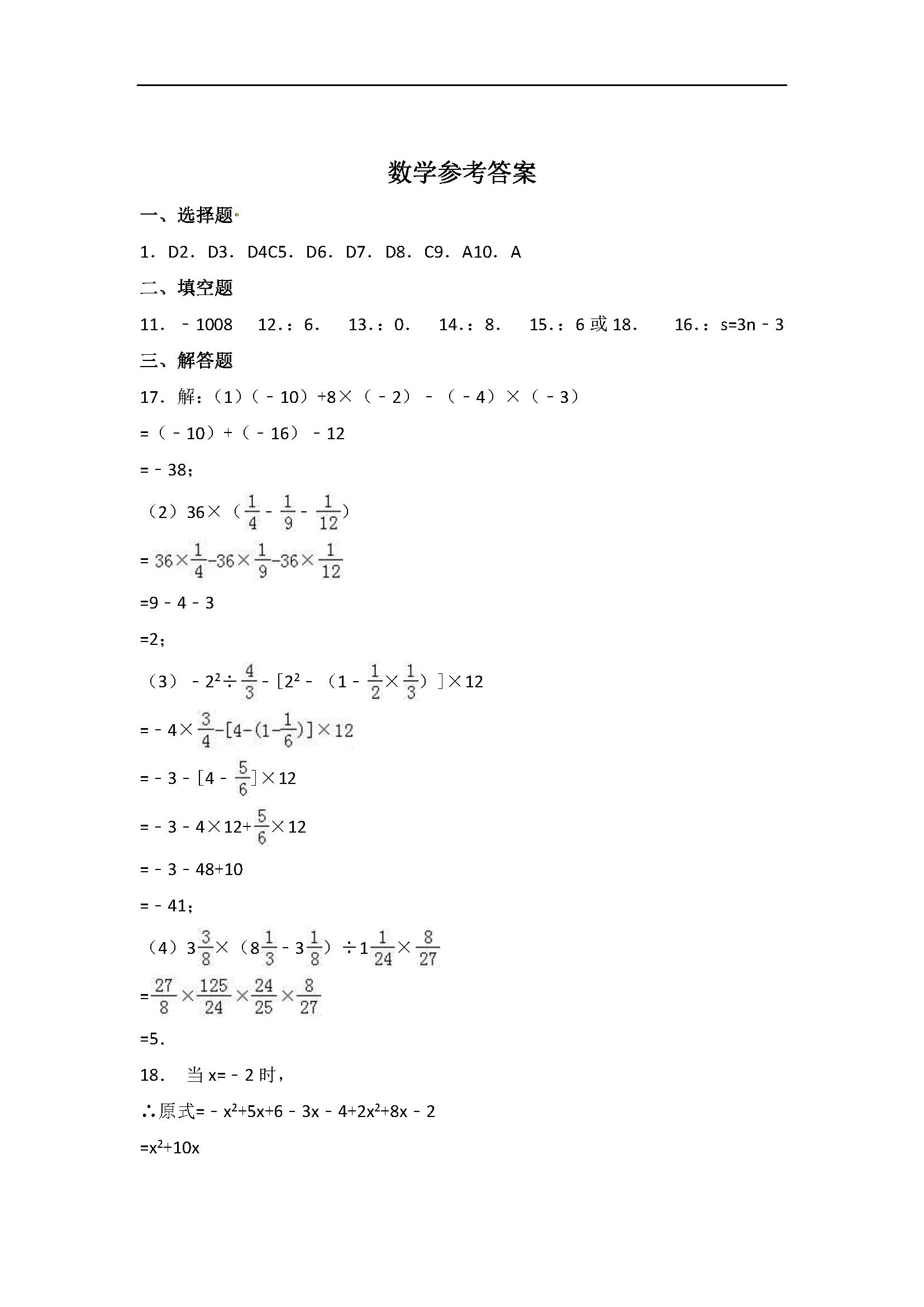 2017陕西咸阳七年级上第二次月考数学试卷答案(Word版)